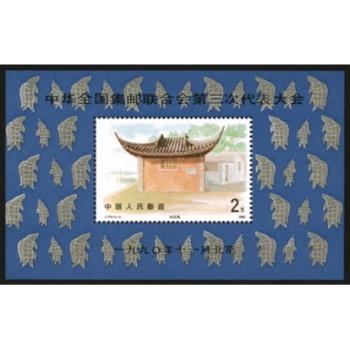 J174M 中华全国集邮联合会第三次代表大会