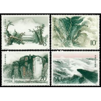 名山五岳系列大版邮票—T130泰山