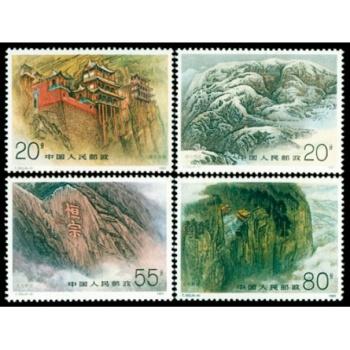 名山五岳系列大版邮票—T163恒山