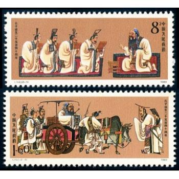 J162孔子诞生二千五百四十周年 大版票