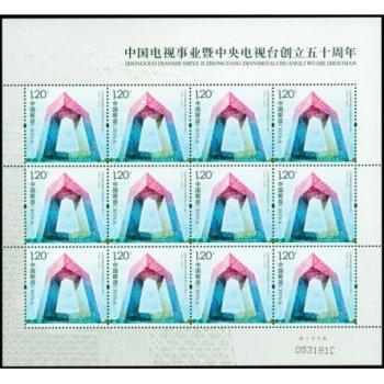 2008-21J中央电视台创立50周年邮票大版票