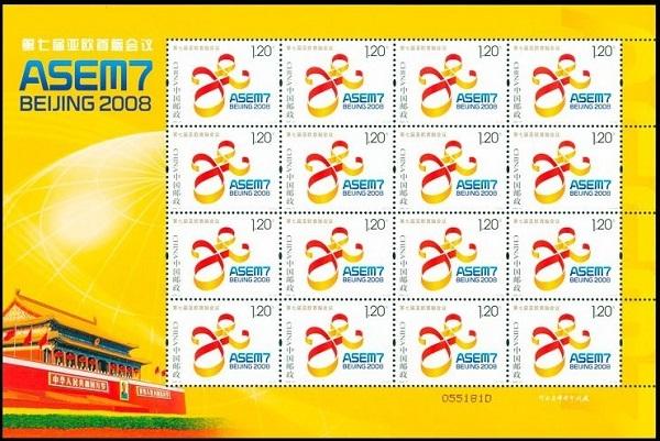 008-27J第七届亚欧首脑会议邮票大版票