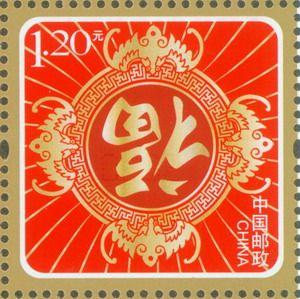2013《福临门》贺年专用邮票大版福韵乾坤