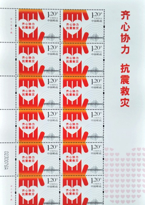 2013-特8《齐心协力 抗震救灾》特种邮票 大版票
