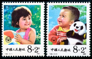 T92儿童大版票
