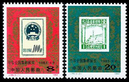 J99中华全国集邮展览1983·北京 大版