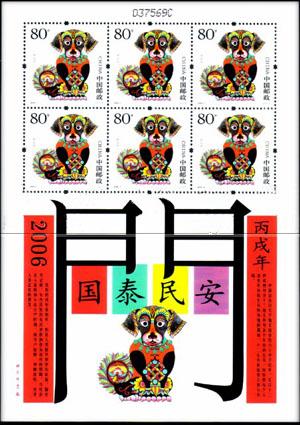 第三轮生肖邮票(狗)小版票