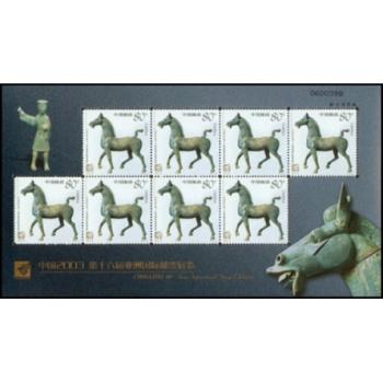 2003-23 第十六届亚洲国际邮票展览小版