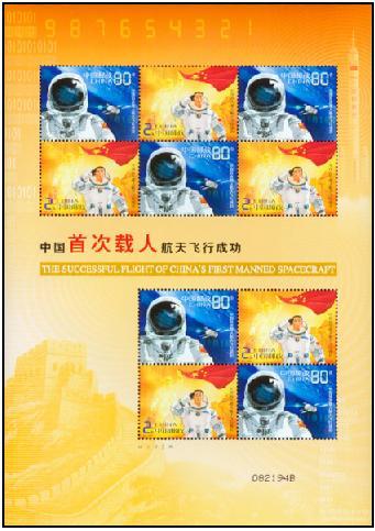 2003-特5 航天飞船小版