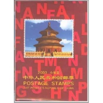 2003年小版张册大全套(26张全)