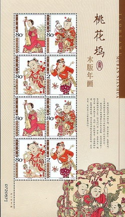 2004-2T 桃花坞兑奖小版