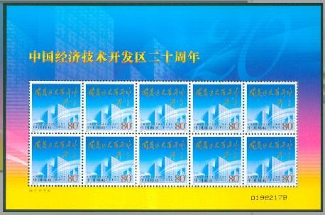 2004-9 经济开发区版张小版