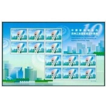 2004-12 苏州工业园小版