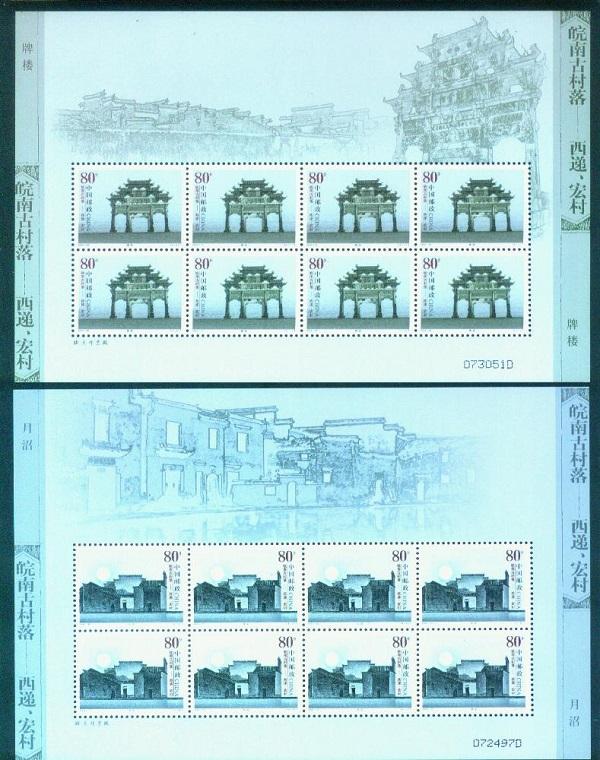 2004-13皖南古村落小版票