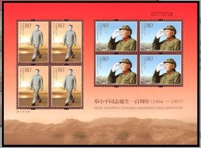2004-17J 邓小平小版