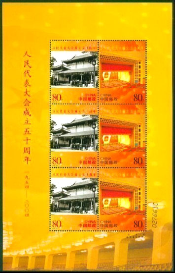 2004-20J 人大成立50周年小版