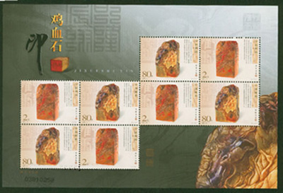 2004-21T 鸡血石印小版