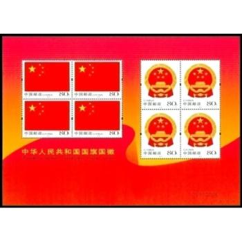 2004-23T 国旗国徽小版