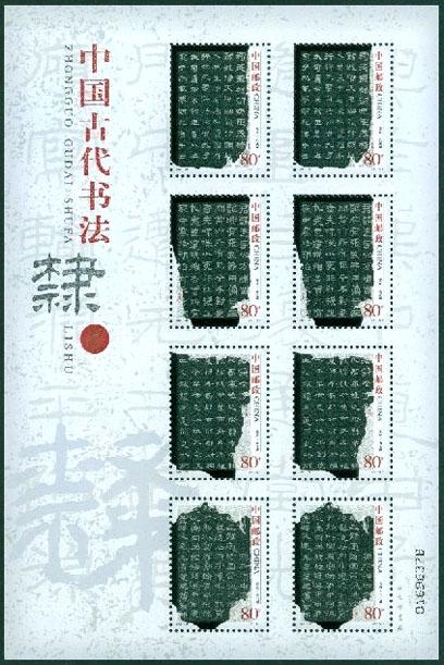 2004-28T 古代书法-隶书小版