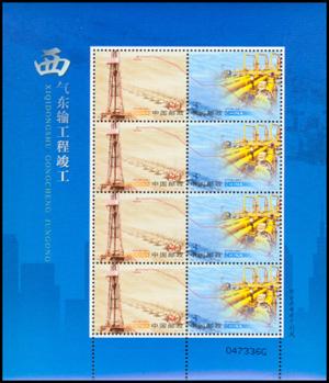 2005-02J 西气东输小版