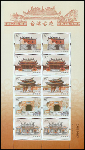 2005-03T 台湾古迹小版