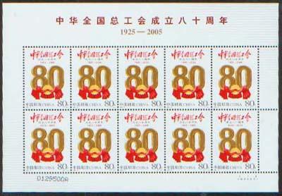 2005-8J 工会80周年小版