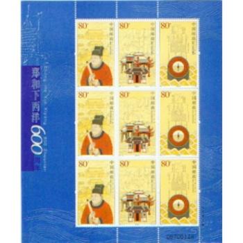 2005-13J 郑和下西洋小版