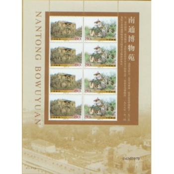 2005-14T南通博物苑小版