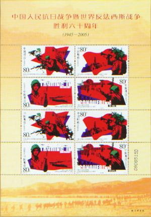 2005-16J 抗战胜利版票小版