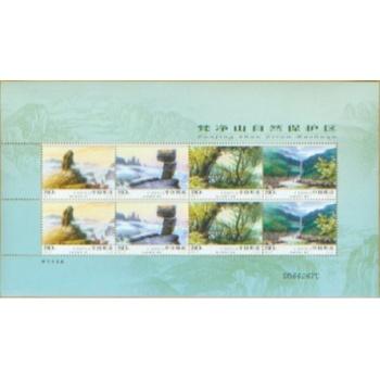 2005-19T梵净山自然保护区小版