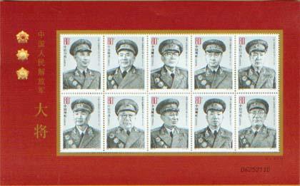 2005-20中国人民解放军大将小版