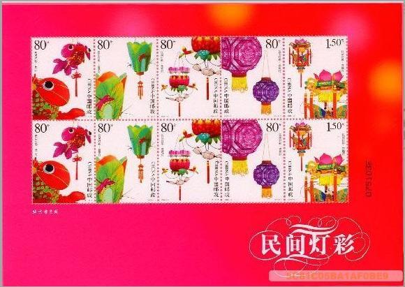 2006-3《民间灯彩》小版张