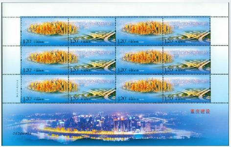 2007-15重庆建设大版邮票