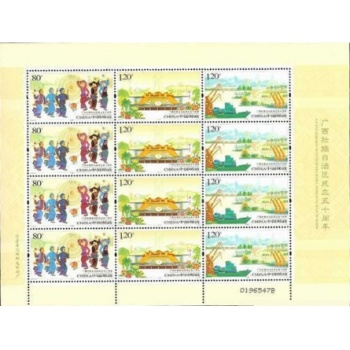 2008-26J广西成立50周年邮票小版