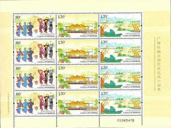 2008-26J广西成立50周年邮票小版珍贵邮票