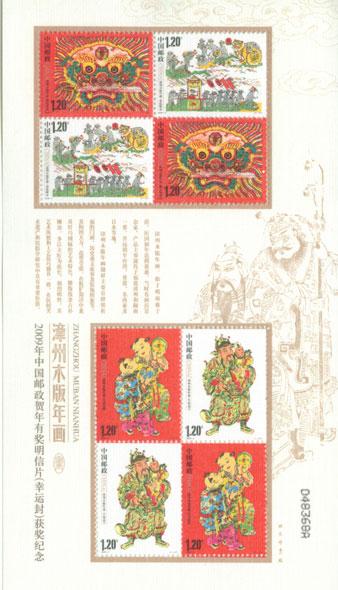 2009-2漳州木版年画丝绸小版(邮政纪念版)