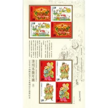 2009-2漳州木版年画小版普通版
