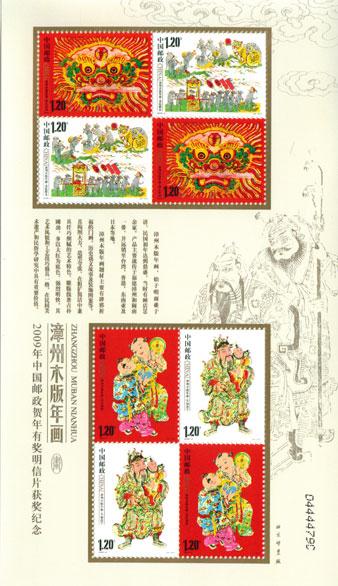 漳州木版年画小版普通版