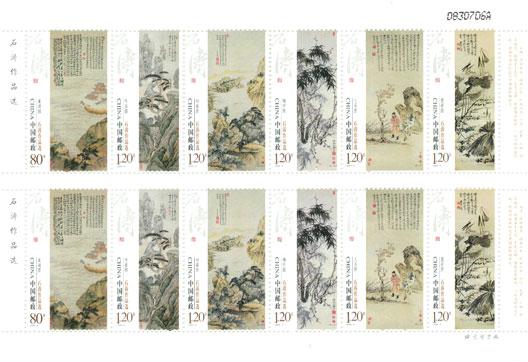 2009-6石涛作品选小版票