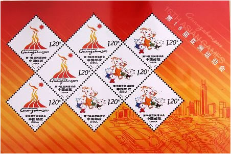 2009-13广州亚运会小版