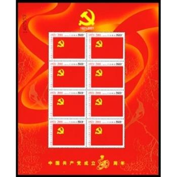 2001-12 建党小版