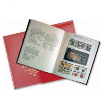 1993年邮票年册(北方册)