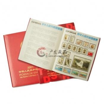 2001年邮票年册