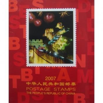 2007年邮票年册