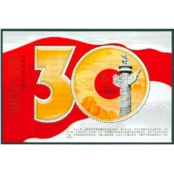 2008-28M《改革开放三十周年》