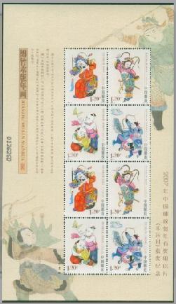 2007-4 绵竹兑奖小版张