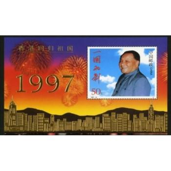 1997-10GM香港回归祖国(金箔小型张)