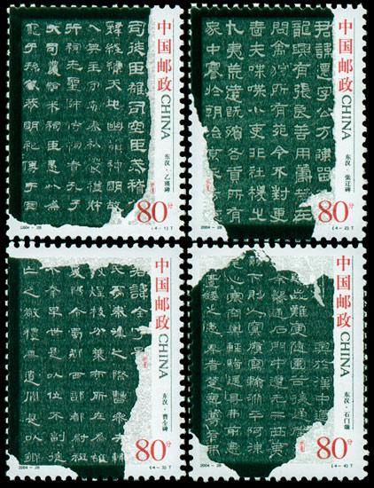 2004-28 中国古代书法--隶书
