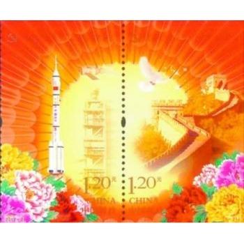 2012-26 中国共产党第十八次全国代表大会 十八大单枚