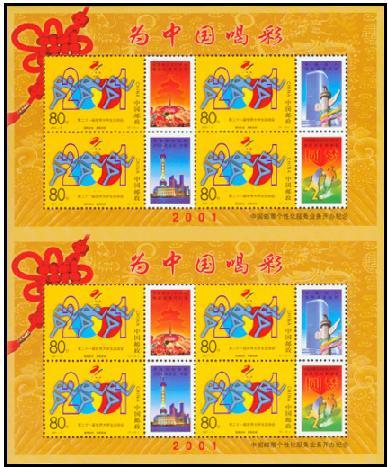 2001-15为中国喝彩双联